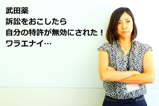 武田薬 訴訟をおこしたら自分の特許が無効にされた!ワラエナイ…
