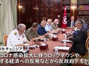 ロックダウンに抗議する民衆によりチュニジア政権が崩壊する