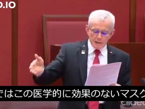 オーストラリアのMalcolm Roberts上院議員のスピーチ