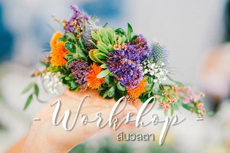 How-To Flower Crown: Workshop :ดอกไม้ /เจ้าสาว / และงาน DIY