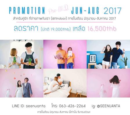 Rainy Promotion: Color Your Love
