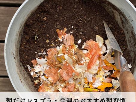 12/7〜12/13・朝だけレスプラ!今週のおすすめの朝習慣