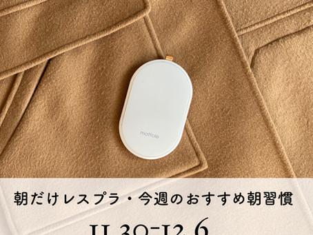 11/30〜12/6・朝だけレスプラ!今週のおすすめの朝習慣