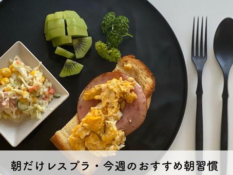 6/14〜6/20・朝だけレスプラ!今週のおすすめ朝習慣