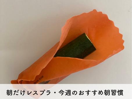 1/25〜1/31・朝だけレスプラ!今週のおすすめの朝習慣