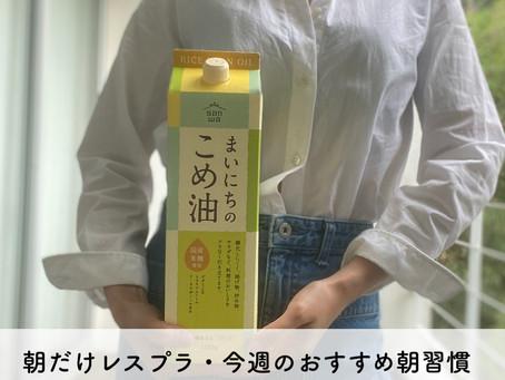 4/5〜4/11・朝だけレスプラ!今週のおすすめ朝習慣