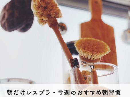 12/13〜12/20・朝だけレスプラ!今週のおすすめの朝習慣