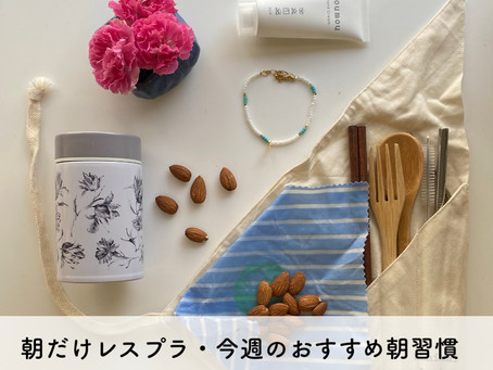 5/10〜5/16・朝だけレスプラ!今週のおすすめ朝習慣