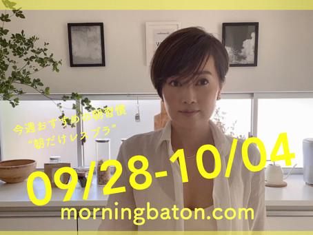 9/28〜10/4・朝だけレスプラ!今週おすすめの朝習慣