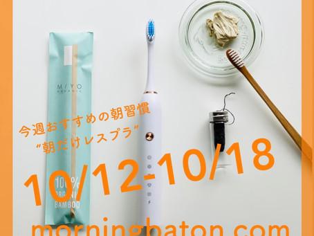 10/12〜10/18・朝だけレスプラ!今週のおすすめの朝習慣
