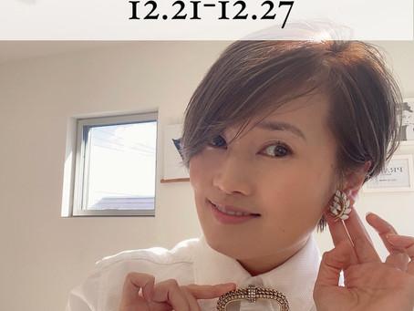 12/21〜12/27・朝だけレスプラ!今週のおすすめの朝習慣