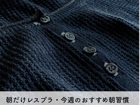4/12〜4/18・朝だけレスプラ!今週のおすすめ朝習慣