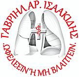 πνευμονολόγοι,Iσαακιδης,Ισαακίδης,πνευμονολόγοι