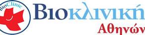 Νέα συνεργασία του ιατρού με την Βιοκλινική Αθηνών