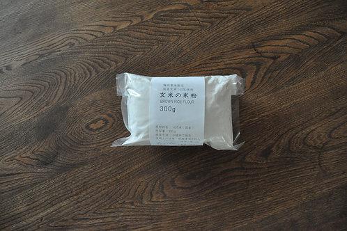 玄米の米粉 1kg