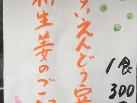 うすいえんどう豆と新生姜のご飯