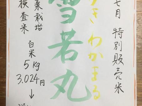 6月7月特別販売米は雪若丸!