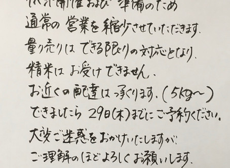10/30-31営業内容変更のお知らせ