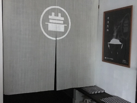 白_hakuの暖簾も新しくなりました