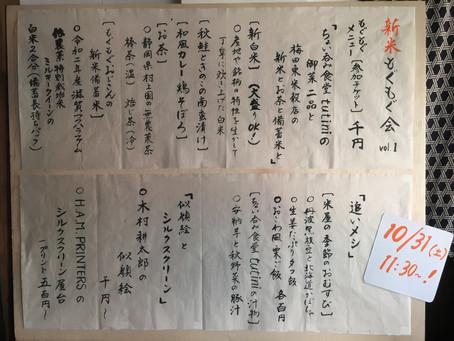"""""""追いメシ""""ご飯メニュー決定!"""