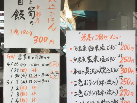 今週は(木)(金)ご飯の販売します