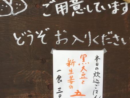 黒大豆と新生姜の五目飯