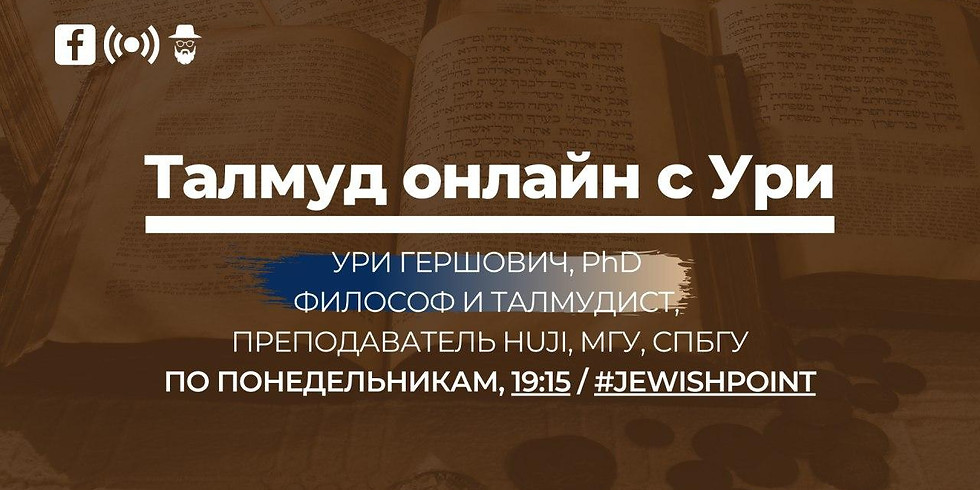 Талмуд с Ури Гершовичем PhD {online} - Брахот