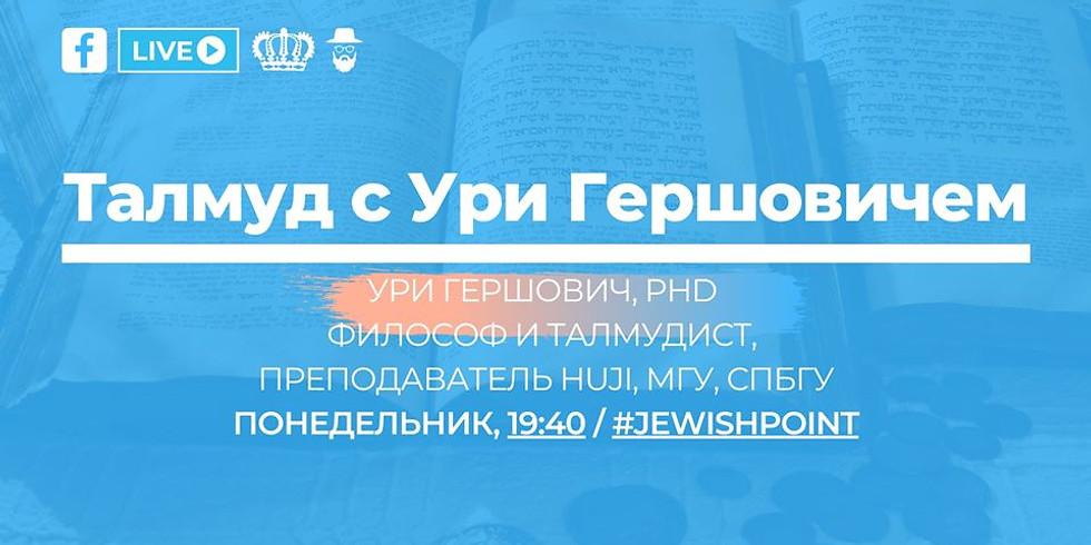 Талмуд с Ури Гершовичем PhD {online}