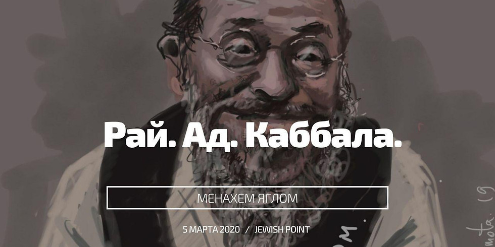 Рай. Ад. Каббала