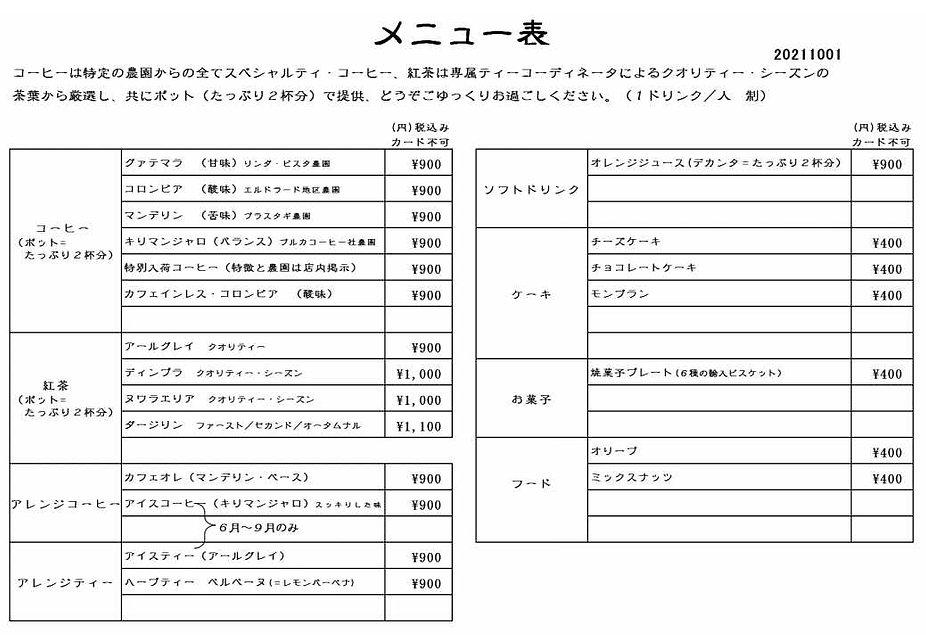 メニューzen20211001.jpg