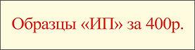 ОБРАЗЦОВ ЦЕНА.jpg
