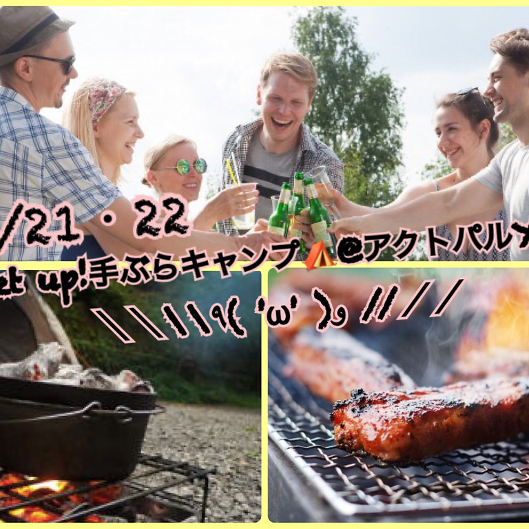 Meet up!手ぶらキャンプ@アクトランドYAO