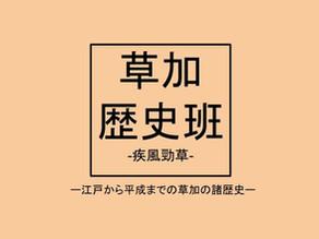草加歴史班〜疾風勁草〜です!