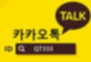 huram-korea-kakao-talk-banner.png