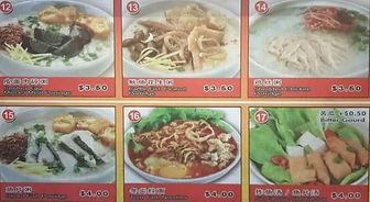 Ming Hui Noodles