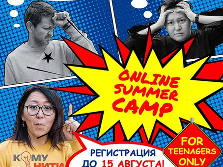 ONLINE SUMMER CAMP для подростков