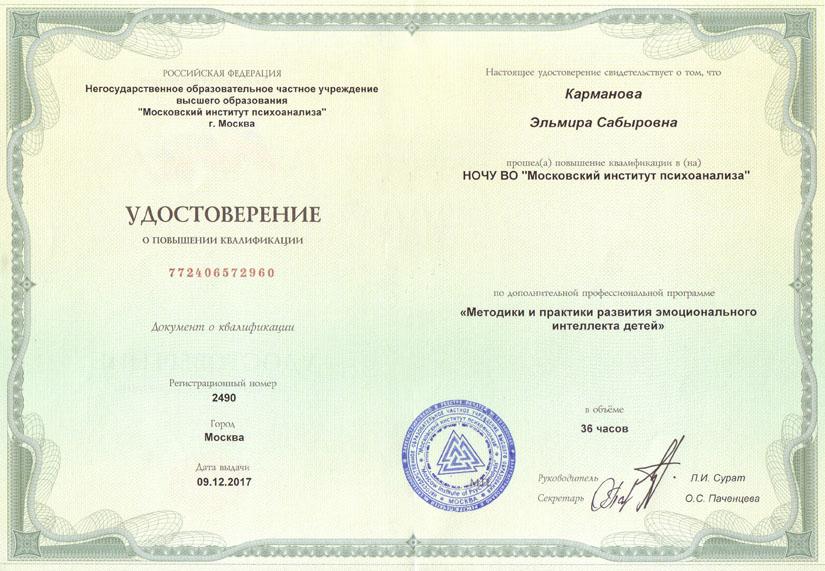 Сертификат Монсики Эльмира small