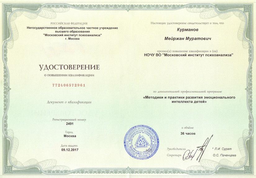 Удостоверение МИП Мейржан