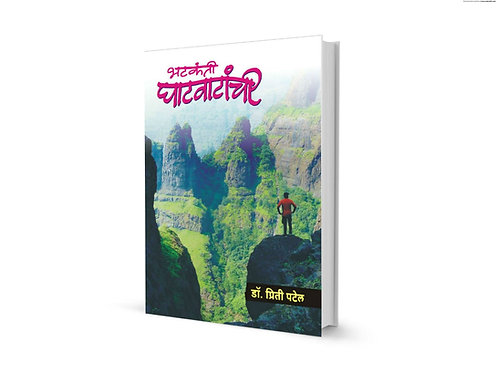 Bhatkanti Ghatwatanchi