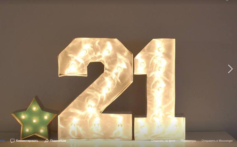 21 год компании SENAT