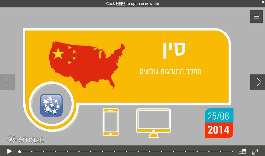Медиаисследование - Пользователи в Китае