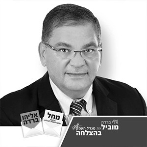 SMM for Mayor of Migdal HaEmek, Eli Barda