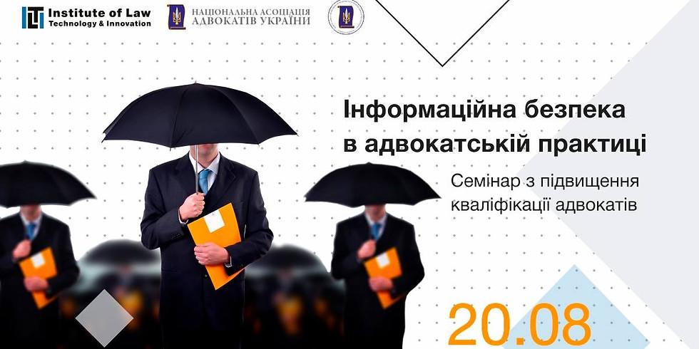 Інформаційна безпека в адвокатській практиці - Семінар для адвокатів 20.08