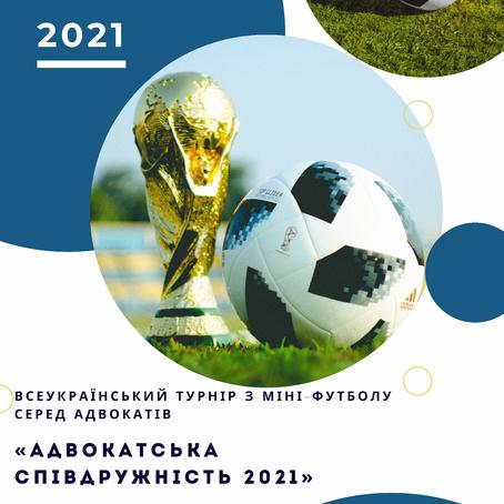 Всеукраїнський турнір з міні-футболу серед адвокатів «АДВОКАТСЬКА СПІВДРУЖНІСТЬ 2021»
