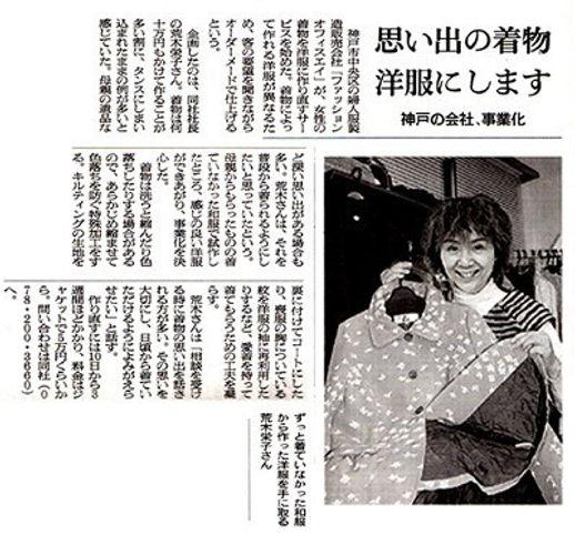 o0400037213408247197朝日新聞.jpg
