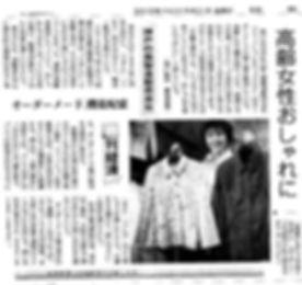 H6.09.21 読売新聞.jpg