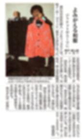 2017-03-05 19.32.02毎日新聞.jpg