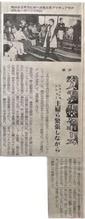 神戸新聞H9.6.22.jpg