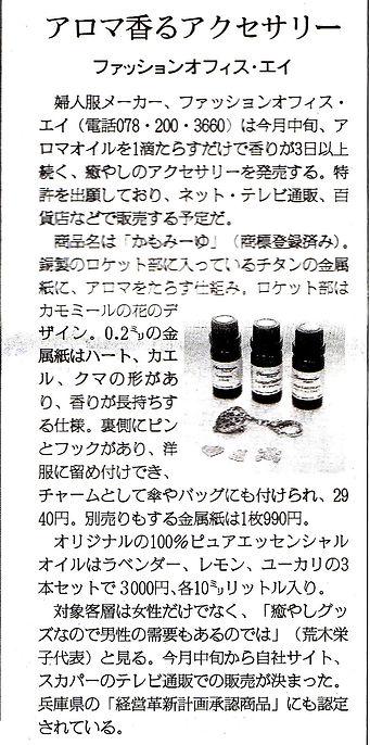 2017-03-05 19.33.06繊研新聞.jpg