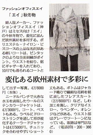 2017-03-05 19.32.42繊研新聞.jpg